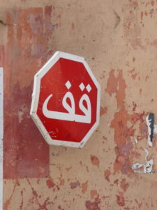 Stop sign in Arabic